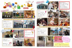 ふどきぃ通信 H26 10月号