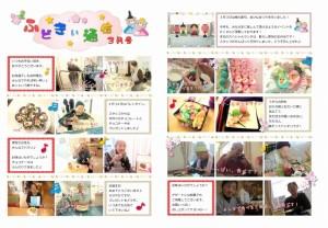 ふどきぃ通信 H27,03月号